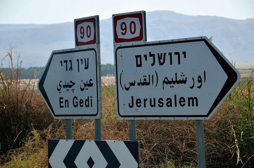 The Road to Jerusalem  Highway 1 is a normal highway, winding up the hills from Tel Aviv to Jerusalem. And it is anything but a normal highway.   By Morgan Meis
